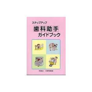 ステップアップ歯科助手ガイドブック 第2版 / 埼玉県歯科医師会  〔本〕|hmv