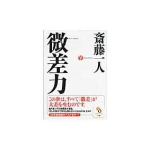 微差力 サンマーク文庫 / 斎藤一人 〔文庫〕