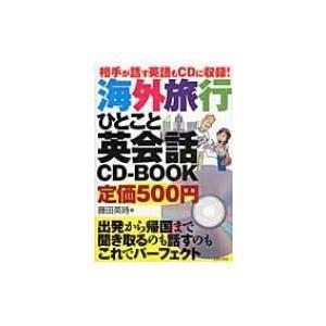 海外旅行ひとこと英会話CD‐BOOK 相手が話す英語もCDに収録! / 藤田英時著  〔本〕