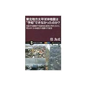 """東北地方太平洋沖地震は""""予知""""できなかったのか? 地震予知戦略や地震発生確率の考え方から明らかになる"""