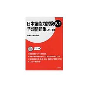 日本語能力試験N1予想問題集 / 国書日本語学校  〔本〕