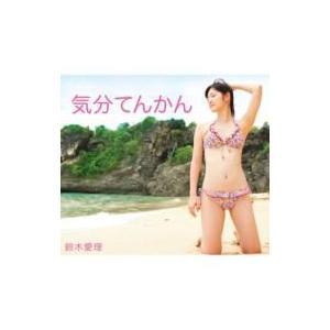 鈴木愛理 / 気分てんかん  〔BLU-RAY DISC〕 hmv