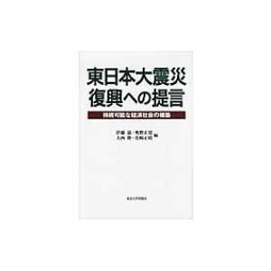 発売日:2011年07月 / ジャンル:ビジネス・経済 / フォーマット:本 / 出版社:東京大学出...
