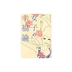 発売日:2011年07月 / ジャンル:社会・政治 / フォーマット:本 / 出版社:ダイヤモンド社...