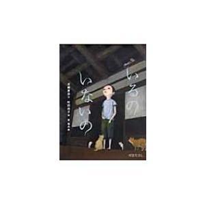発売日:2012年01月 / ジャンル:文芸 / フォーマット:絵本 / 出版社:岩崎書店 / 発売...