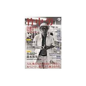 竹中労 没後20年・反骨のルポライター KAWADE道の手帖 / 書籍  〔本〕|hmv