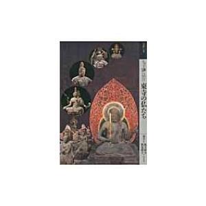 もっと知りたい東寺の仏たち アート・ビギナーズ・コレクション / 根立研介  〔本〕 hmv