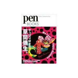 やっぱり好きだ!草間彌生。 pen BOOKS / Pen編集部  〔本〕