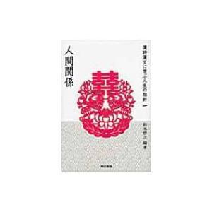 漢詩漢文に学ぶ人生の指針 1 人間関係 / 鈴木修次  〔本〕 hmv