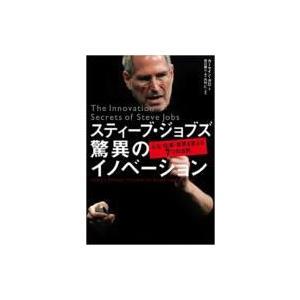 発売日:2011年07月 / ジャンル:ビジネス・経済 / フォーマット:本 / 出版社:日経bp社...