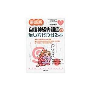 発売日:2011年08月 / ジャンル:実用・ホビー / フォーマット:本 / 出版社:主婦と生活社...