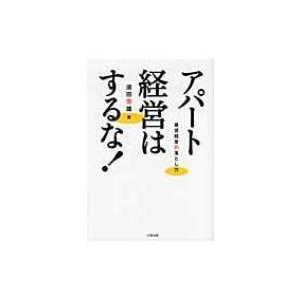 発売日:2011年07月 / ジャンル:ビジネス・経済 / フォーマット:本 / 出版社:大空出版 ...