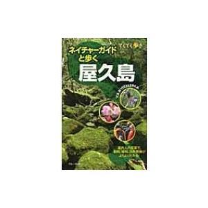 発売日:2011年07月 / ジャンル:実用・ホビー / フォーマット:全集・双書 / 出版社:実業...