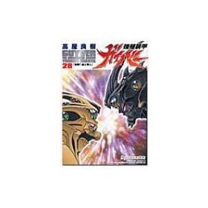 強殖装甲ガイバー 28 カドカワコミックスA / 高屋良樹  〔コミック〕