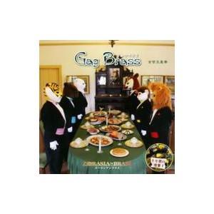 ズーラシアンブラス / ズーラシアンブラス Zoorasian Brass:  Gag Brass  国内盤 〔CD〕|hmv