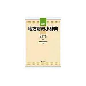 地方財政小辞典 / 地方財務研究会  〔本〕|hmv