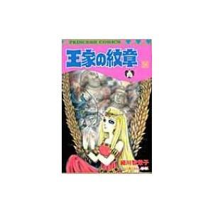王家の紋章 56 プリンセス・コミックス / 細川智栄子あんど芙〜みん ホソカワチエコアンドフーミン  〔コミ