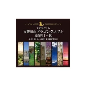 すぎやまこういち  / 交響組曲「ドラゴンクエスト」 場面別I〜IX(東京都交響楽団版)CD-BOX 国内盤 〔CD〕の画像