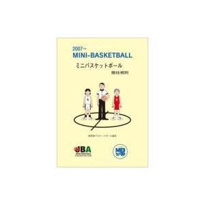 ミニバスケットボール競技規則 (2007〜MINI-BASKETBALL)  〔Goods〕