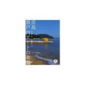 直島 瀬戸内アートの楽園 とんぼの本 / 福武總一郎  〔全集・双書〕|hmv