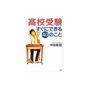 高校受験すぐにできる40のこと YA心の友だちシリーズ / 中谷彰宏  〔全集・双書〕