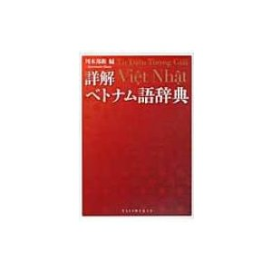 詳解ベトナム語辞典 / 川本邦衛  〔辞書・辞典〕|hmv
