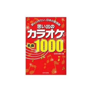 思い出のカラオケ名曲1000 歌いつぎたい、日本の歌謡曲 / 日本文芸社編 〔本〕