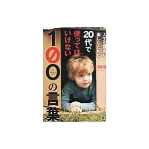 発売日:2011年08月 / ジャンル:社会・政治 / フォーマット:本 / 出版社:かんき出版 /...
