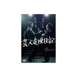 芸人交換日記  〔DVD〕|hmv