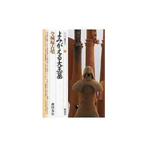 発売日:2011年08月 / ジャンル:哲学・歴史・宗教 / フォーマット:本 / 出版社:新泉社 ...