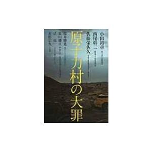 発売日:2011年08月 / ジャンル:社会・政治 / フォーマット:本 / 出版社:ベストセラーズ...