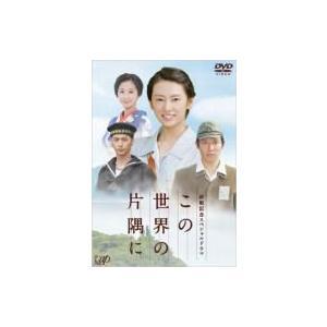 終戦記念スペシャルドラマ この世界の片隅に  〔DVD〕|hmv