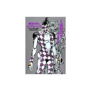恥知らずのパープルヘイズ 〜ジョジョの奇妙な冒険より〜 / 上遠野浩平  〔本〕|hmv
