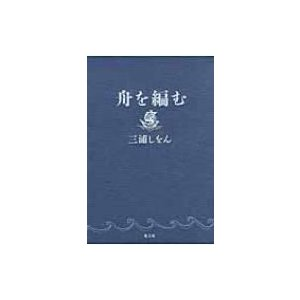 発売日:2011年09月 / ジャンル:文芸 / フォーマット:本 / 出版社:光文社 / 発売国:...