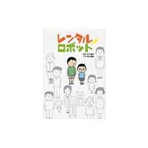 レンタルロボット ジュニア文学館 / 滝井幸代  〔全集・双書〕|hmv