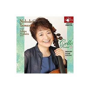 *チェロ・オムニバス* / Debussy,  Faure,  Poulenc:  Cello Sonata:  山崎伸子(Vc) 野平一郎(P) 国内盤 〔CD〕|hmv