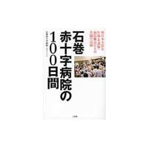 発売日:2011年10月 / ジャンル:文芸 / フォーマット:本 / 出版社:小学館 / 発売国:...