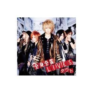 初回限定盤 D=Out ダウト / 全身全霊LIVES 【DVD付初回限定盤A】  〔CD Maxi〕