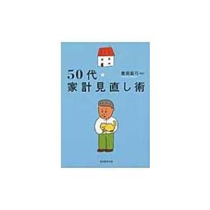 50代・家計見直し術 / 豊田眞弓  〔本〕