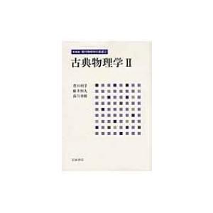 古典物理学 2 現代物理学の基礎 / 大沢文夫  〔全集・双書〕|hmv