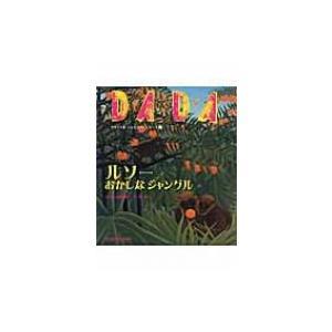 DADA ルソー おかしなジャングル フランス発こどもアートシリーズ / DADA日本版編集部  〔本〕 hmv