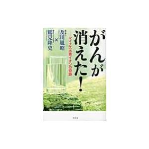 がんが消えた! マイナス水素イオンの奇跡 / 及川胤昭  〔本〕