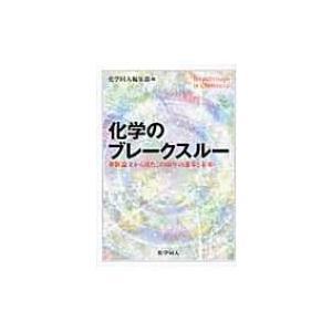 発売日:2011年10月 / ジャンル:物理・科学・医学 / フォーマット:本 / 出版社:化学同人...