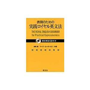 発売日:2011年09月 / ジャンル:語学・教育・辞書 / フォーマット:本 / 出版社:旺文社 ...