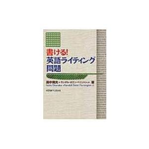 発売日:2011年09月 / ジャンル:語学・教育・辞書 / フォーマット:本 / 出版社:研究社 ...