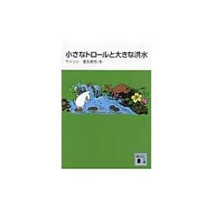 小さなトロールと大きな洪水 講談社文庫 / トーベ・ヤンソン  〔文庫〕