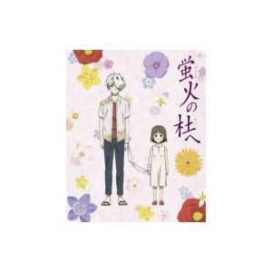 蛍火の杜へ 【完全生産限定版】  〔DVD〕|hmv