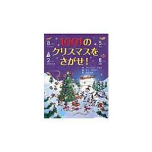 1001のクリスマスをさがせ! / アレックス・フリス  〔絵本〕