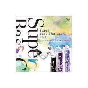 Clarinet Classical / 東京セレ-ノ・クラリネット・アンサンブル:  スーパー・バスクラ Vol.3 国内盤 〔CD〕|hmv