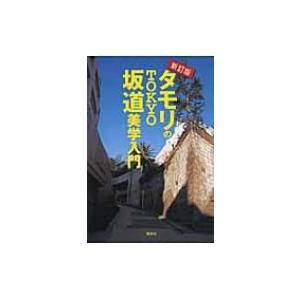 発売日:2011年10月 / ジャンル:実用・ホビー / フォーマット:本 / 出版社:講談社 / ...